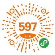 597个人版小程序