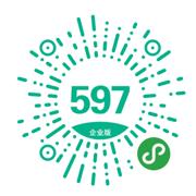 597企业版小程序
